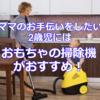 【買ってよかった!】掃除機大好きな2歳児には アンパンマン掃除機