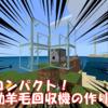 【マイクラ】超・コンパクト型!全自動羊毛回収機(収穫機)の作り方! #63