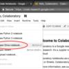 Google Colaboratory を用いた演習環境の準備手順(機械学習「理論」入門編)