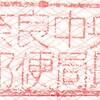 06 旅行貯金 中央郵便局にこだわる<その6>(2000年12月)