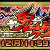 スペダン「妖怪奇岩城鬼ヶ島」の弱点と報酬カード!