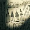 全国燗酒コンテスト