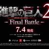 【PS4/スイッチ】進撃の巨人2 -Final Battle-が7月4日発売!Steam版は5日に発売!ヒストリア女王衣装が付いてくる!