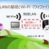 無線LAN(Wi-Fi)とは 基礎の確認と安全に活用する方法