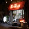 【大阪】野田阪神の高架下にある小さなケーキ屋「シェフ・トルティエ」のケーキを買ってみた。