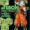 風雲児たち10巻&.hack // 黄昏の腕輪伝説1巻