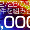 最大53,000円相当のポイントGET!! i2iポイント期間限定2案件組み合わせ申込みで!!