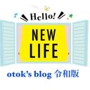 otok's blog 令和版