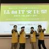 「仙台IT文化祭」のスライドを公開します
