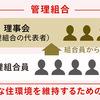 マンション管理組合の「役員報酬」と「組合活動協力金」の相場はどれくらい?