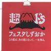 『フェスタしずおか』が『超ドSフェスタしずおか』として復活!静岡県人夏の一大イベントが18年ぶりに復活です!