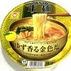【実食レビュー】激ウマ!マルちゃん正麺カップ「ゆず香る金色塩」を食べてみました【感想と口コミ】