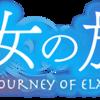 【神】魔女の旅々原作物語ランキング トップ10