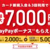 Yahoo!JAPANカード、カード作成や自動リボ登録でPayPayボーナス還元が美味しい