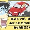 車のドアが、隣の車に当たったときの対応は?あなたは、どうする?