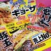 《当選》冷凍食品詰め合わせ1,000円分