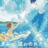 アニメ映画「きみと、波にのれたら」を観る