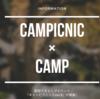 【東海キャンプイベント情報】 名古屋からもアクセス抜群のイベント『campicnic vol.5』