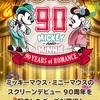 【セブン&アイ限定】ミッキーマウス!スクリーンデビュー90周年記念グッズ