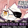 DIABOLIK LOVERS LUNATIC PARADE「月浪シン」ネタバレ