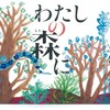 大阪■11/8~24■田島征三個展「カラダのなか、キモチのおく。」