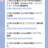 【#拡散希望】遊戯王等の高額シングル当選系にて「詐欺」が続出!登録系には注意!