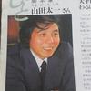 山田太一 インタビュー(1985)・『ちょっと愛して…』