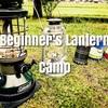 LEDランタンが本当にいいの?! キャンプ初心者がランタン選びについて考えてみた。