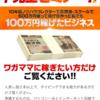 虎の威を借って、1200万円稼ぐオヤジたち。