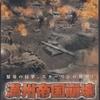 満州帝国崩壊 -ソビエト進軍1945-