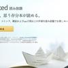 【朗報】Kindle本12万冊以上が月額980円で読み放題の『Kindle Unlimited』が開始!