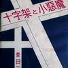 十字架と小悪魔 豊田三郎
