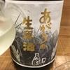 紀土、純米あがらの生原酒の味。
