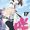 コミックス「咲-Saki-」を全巻購入しました!