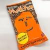 チョコレートの中に甘辛柿の種♪ひたすら食べられるスナック