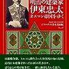 【書評】100年前のユーラシア大陸横断旅行『明治の建築家 伊藤忠太 オスマン帝国をゆく』