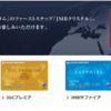 JALクリスタル会員獲得、その特典は?〈3ヵ月でJGC修行 part.6〉