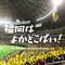 日本一のコンパクトシティ!福岡の住みやすさと魅力を伝えたい!