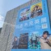 本木克英展(高志の国文学館)→小村雪岱スタイル(水墨美術館)〜県民ふるさとの日無料開放