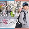 レンタルなんもしない人 第1話(感想)