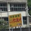 水辺の駅 あいの里 仁淀川 「山屋紅」さんで朝ごはん〜高知県いの町〜
