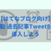 【コピペで簡単】はてなブログ用 過去記事TweetBot を導入しよう!【全自動Bot】