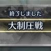 【大制圧戦】第4回大制圧戦(バレンシア大陸編)終了!
