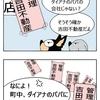【犬漫画】天誅!byクピレイ