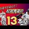 HR量産、大谷翔平は松井秀喜と同じ「ニ、サン」で打つから。