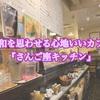【那覇】昭和を思わせる心地いいカフェ〜さんご座キッチン〜