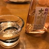 大吟醸 秘幻(群馬県 浅間酒造)