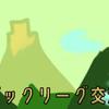 【MTG】第6回カジュアルマジック会、開催のお知らせ