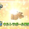 【ポケモン剣盾】ウルトラボールの合言葉が配信となります!入手できるシリアルコード【プレイヤーズカップⅣ】