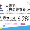 G20大阪サミットで交通規制、空港とその周辺への影響は⁉️